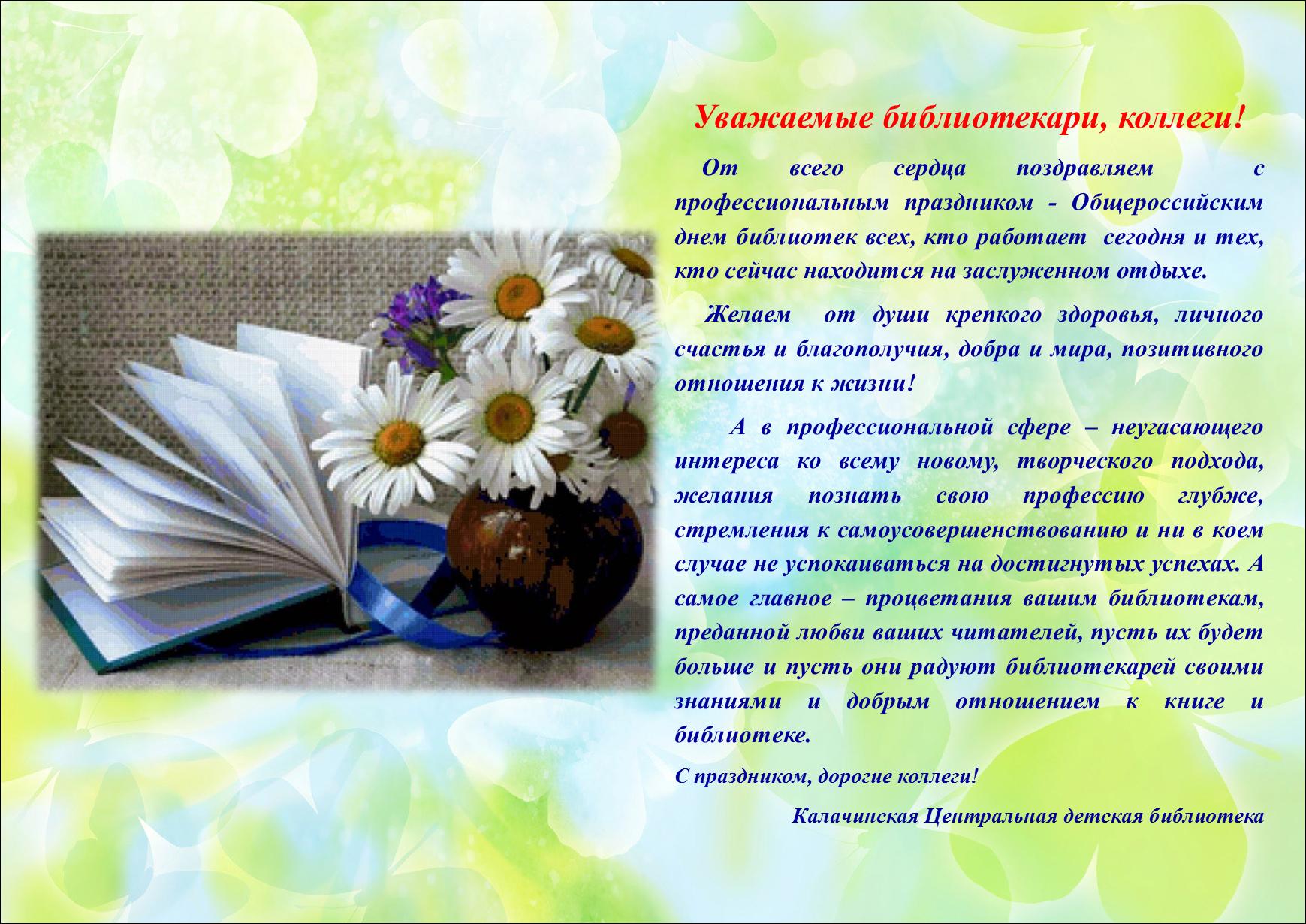Поздравления библиотекарей к профессиональному празднику библиотек