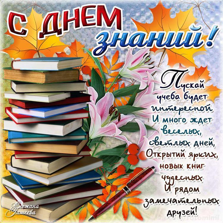 Поздравление с 1 сентября для студентов